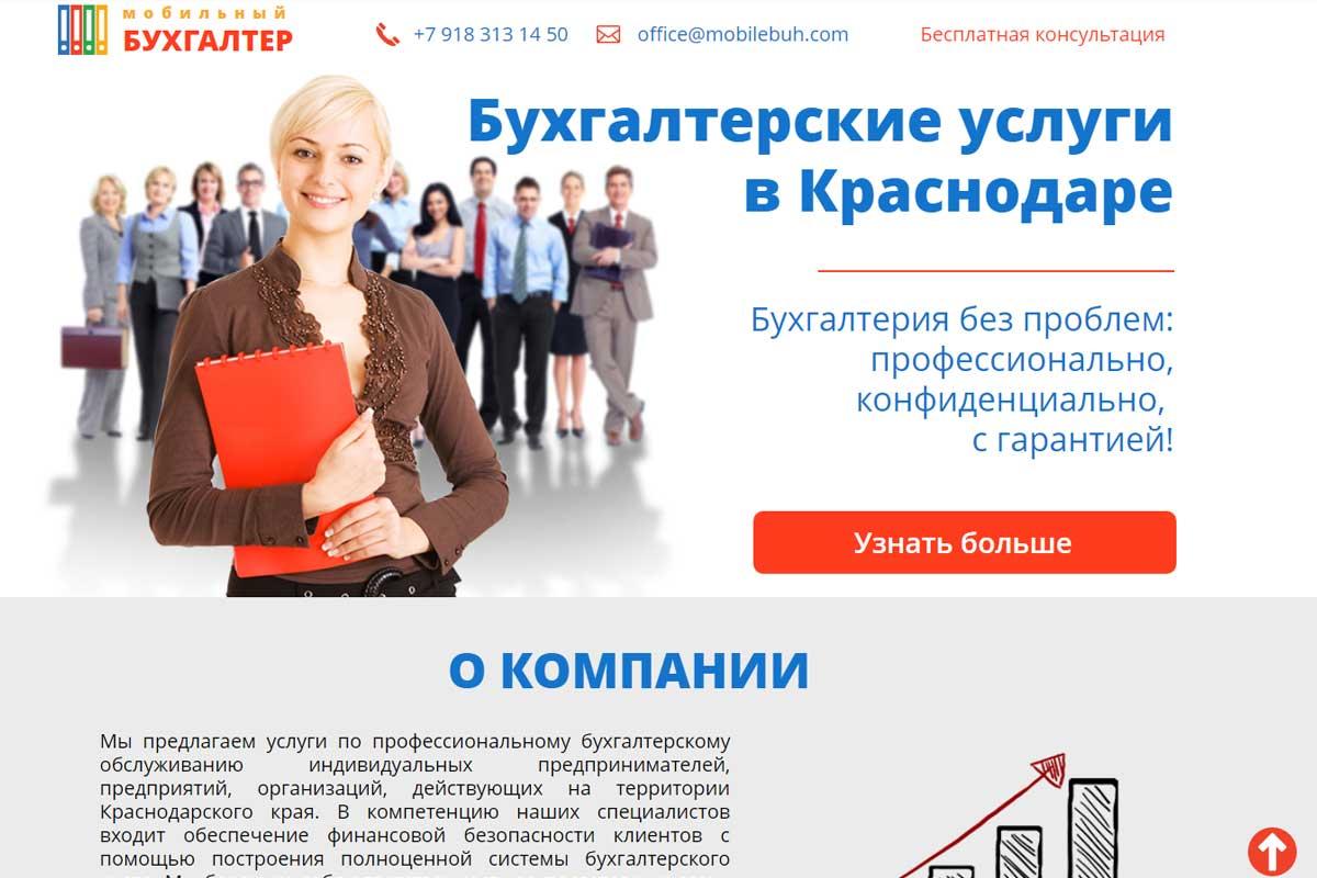 Услуги бухгалтера краснодар ип сдача отчетности в статистику